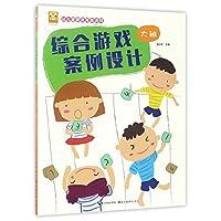 开心幼教·幼儿园新课程新游戏·幼儿园综合游戏案例设计·大班