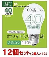 【12パックセット】ホワイトシリカ電球 40W形 MX-LW100V36W2P 110V仕様