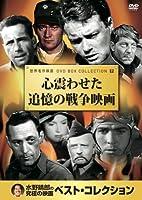 心震わせた追憶の 戦争映画 DVD10枚組 10PD-407