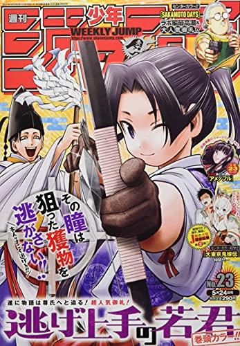 週刊少年ジャンプ(23) 2021年 5/24 号 [雑誌]