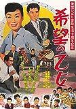希望の乙女[DVD]