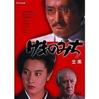 松本清張原作 けものみち DVD-BOX 全2枚セット【NHKスクエア限定商品】