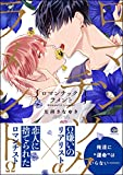 ロマンチック・ラメント【電子限定かきおろし漫画付】 (GUSH COMICS)
