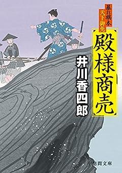 暴れ旗本天下御免 殿様商売 (徳間文庫)