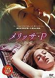 メリッサ・P-青い蕾-[DVD]