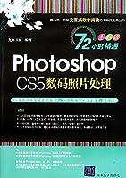 Photoshop CS5数码照片处理(附光盘1张)