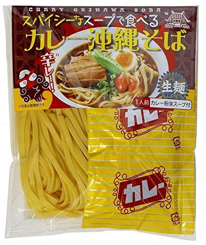 スパイシーなスープで食べるカレー沖縄そば 118g×5P 琉津 生麺 スープ付き お手軽 便利