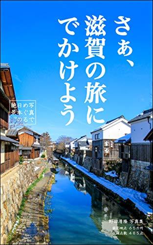 さぁ、滋賀の旅にでかけよう: 写真でめぐる日本の絶景