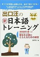 出口汪の新日本語トレーニング 実践読解力編: 実践読解力編・上 ((上))