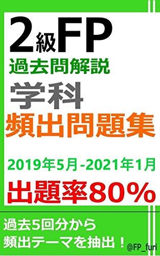 2級FP過去問解説 学科 頻出問題集【出題率80%(2019年5月~2021年1月)】
