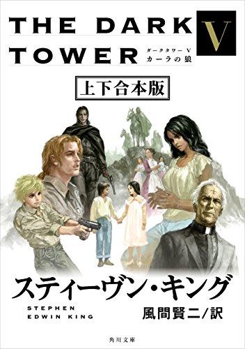ダークタワー V カーラの狼【上下 合本版】 (角川文庫)