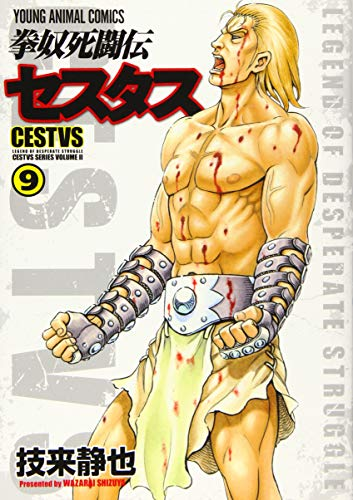 拳奴死闘伝セスタス 9 (ヤングアニマルコミックス)