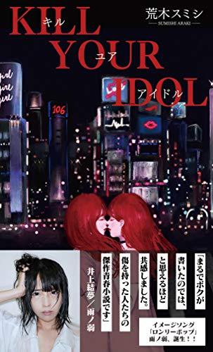 キルユアアイドル (PAPER PAPER/シネボーイ)の詳細を見る