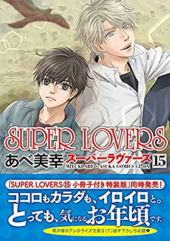 【Amazon.co.jp 限定】SUPER LOVERS 第15巻 (特典:スマホ壁紙データ配信) (あすかコミックスCL-DX)