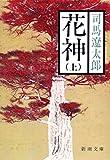 花神(上)(新潮文庫) - 司馬 遼太郎
