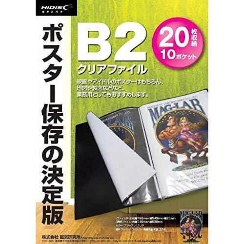 ポスター保存の決定版 B2クリアファイル(クリア)【返品交換不可】
