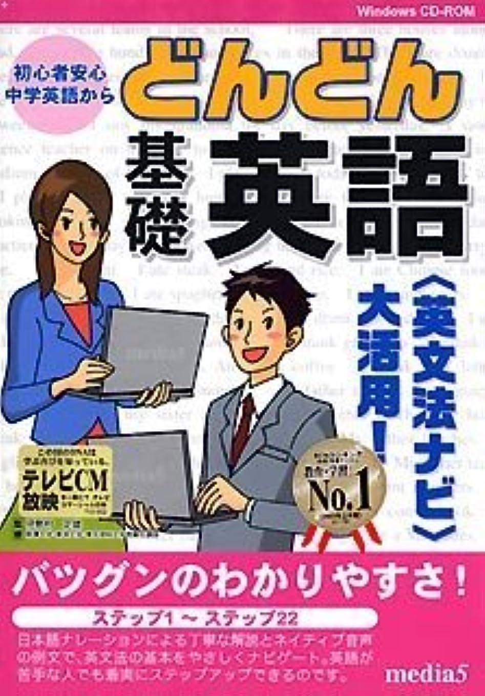大いに遊び場劣るmedia5 どんどん基礎英語<英文法ナビ>大活用!