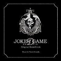 ジョーカー・ゲーム オリジナル・サウンドトラック