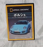 ナショナル ジオグラフィック ポルシェ スーパー・ファクトリーのすべて [DVD]