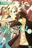 魂シズメ 2 (B's LOG Comics)