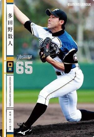 オーナーズリーグ18 白カード 多田野数人 北海道日本ハムファイターズ
