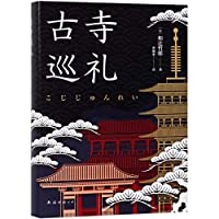 Essays about the Ancient Temple (Chinese Edition)