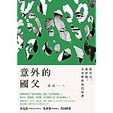 意外的國父: 蔣介石、蔣經國、李登輝與現代臺灣 (Traditional Chinese Edition)
