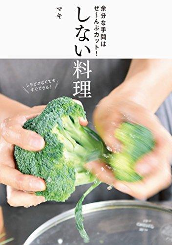 余分な手間はぜ~んぶカット! しない料理 (扶桑社BOOKS)