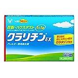【第2類医薬品】クラリチンEX 14錠 ※セルフメディケーション税制対象商品