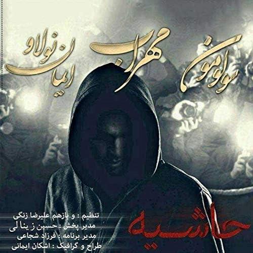 Mehrab feat. Iman Nolove & Solomon