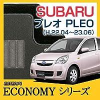 【ECONOMYシリーズ】SUBARU スバル プレオ PLEO フロアマット カーマット 自動車マット カーペット 車マット(H22.04~23.06,L275F) 2WD ブラック ab-suba-pleo-22l275f2wd-dukebk