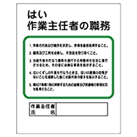 【ユニット】作業主任者職務板 はい作業主任者の職務 [品番:356-11]