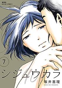シジュウカラ : 7 (ジュールコミックス)