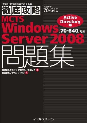 徹底攻略 MCTS Windows Server 2008問題集 [70-640]対応 Active Directory編 (ITプロ・ITエンジニアのための徹底攻略)の詳細を見る