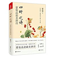 Poetry of the Seasons: Appreciation of the Most Beautiful Tang Poetry by Meng Man (Chinese Edition)