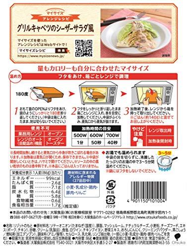 大塚食品マイサイズチーズリゾットの素86g×10個