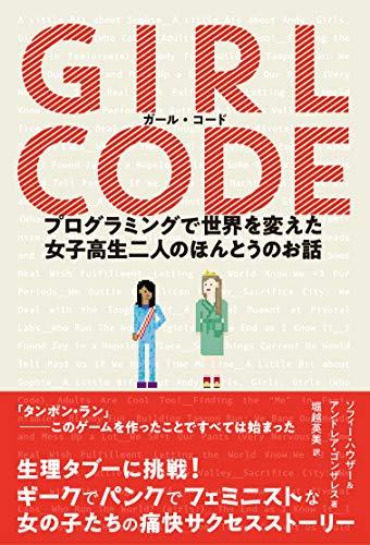 ガール・コード プログラミングで世界を変えた女子高生二人のほんとうのお話 (ele-king books)