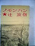 ノモンハン (1975年)