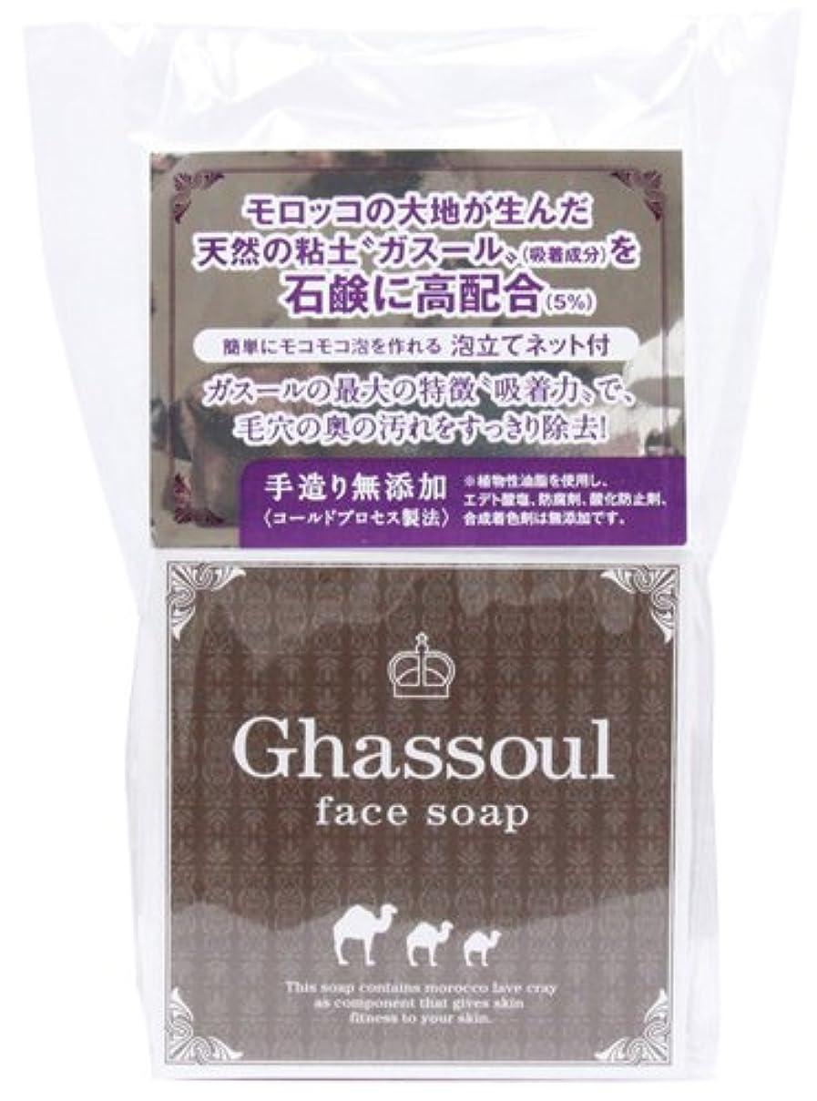 快い赤ちゃん大Ghassoul face soap ガスールフェイスソープ 100g
