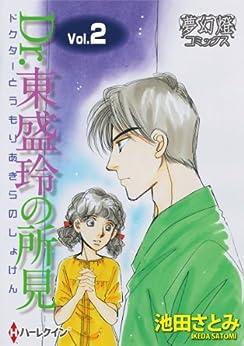 [池田さとみ]のDr.東盛玲の所見 Vol.2 (夢幻燈コミックス)