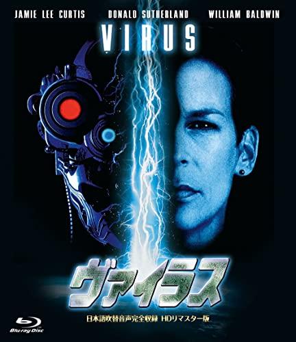 ホラー・マニアックスシリーズ 第13期 第1弾 ヴァイラス-日本語吹替音声完全収録HDリマスター版- [Blu-ray]