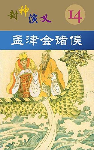 feng shen yan yi No 14 meng jin hui zhu hou: meng jin hui zhu hou feng shen yan yi No 14 (Classic mythology continuous comic novel) (Japanese Edition)