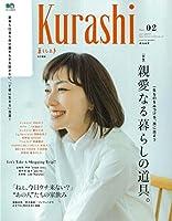 Kurashi Vol.02 (エイムック 3919)