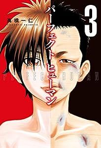 パーフェクト ヒューマン 3巻 (トレイルコミックス)