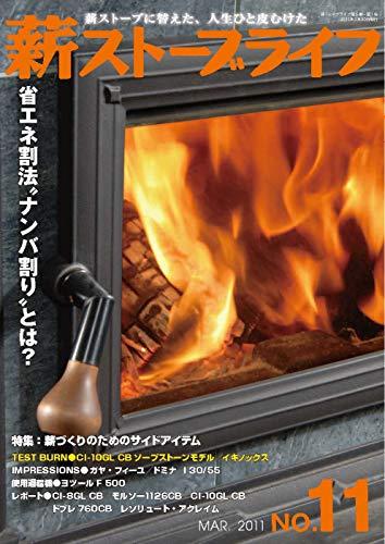 薪ストーブライフNo.11: warm but cool woodstove life