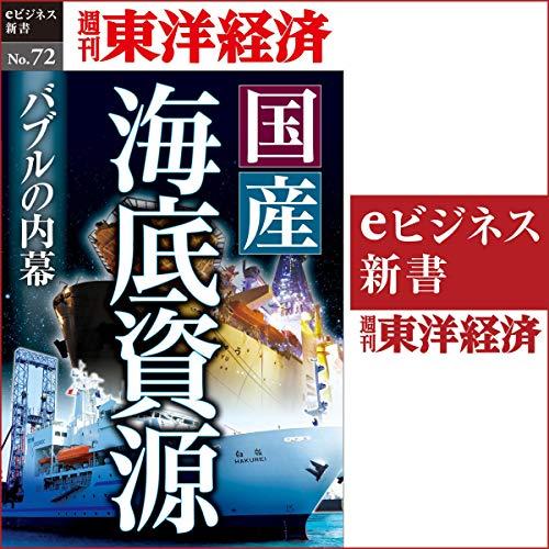 『国産海底資源 バブルの内幕 (週刊東洋経済eビジネス新書No.72)』のカバーアート