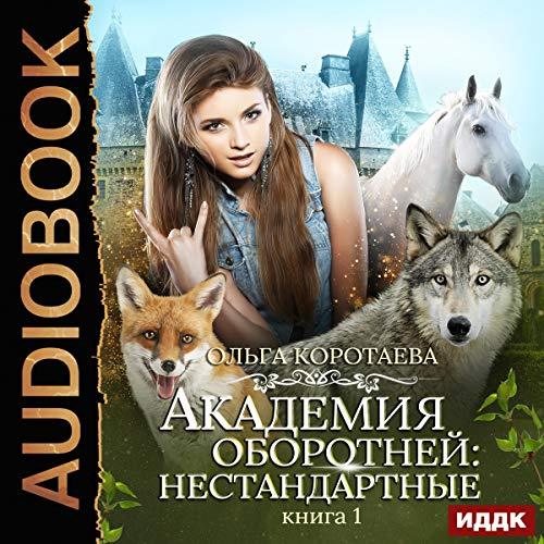 Werewolf Academy: Non-Standard 1 (Russian Edition) audiobook cover art