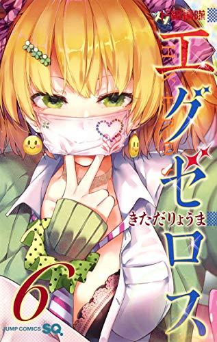 ド級編隊エグゼロス 6 (ジャンプコミックス)
