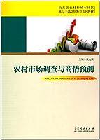 农村市场调查与商情预测