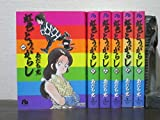 虹色とうがらし 文庫版 コミックセット (小学館文庫) [マーケットプレイスセット]